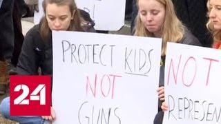 Смотреть видео Американские школьники потребовали от Трампа ограничить продажу оружия - Россия 24 онлайн