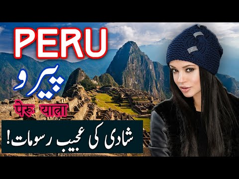 Travel To Peru | Full History Documentary About Peru In Urdu and Hindi | Spider Tv | پیرو کی سیر