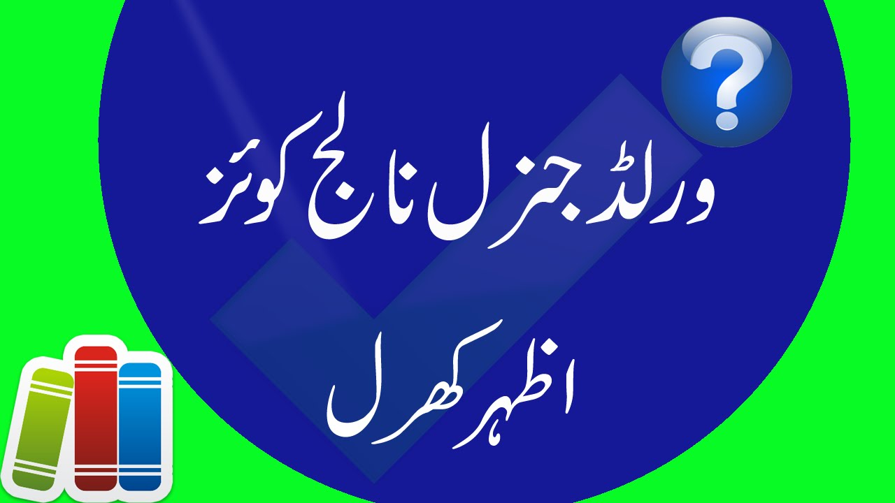 World General Knowledge Quiz in Urdu with Answers-2015