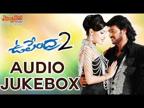 Upendra 2 Movie Full Songs Jukebox | Upendra | Gurukiran