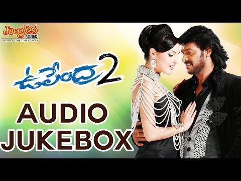 Upendra 2 Movie Full Songs Jukebox | Upendra | Gurukiran
