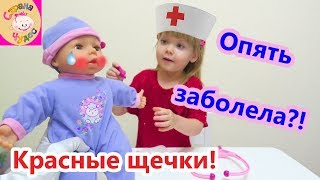 ПУПС Demi Star МАЛЫШ У ДОКТОРА / ОПЯТЬ БОЛЕЕТ, ЛЕЧИМ МАЛЫША