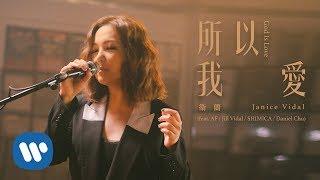 衛蘭 Janice Vidal - 所以我愛 God iṡ Love (Official Muṡic Video)