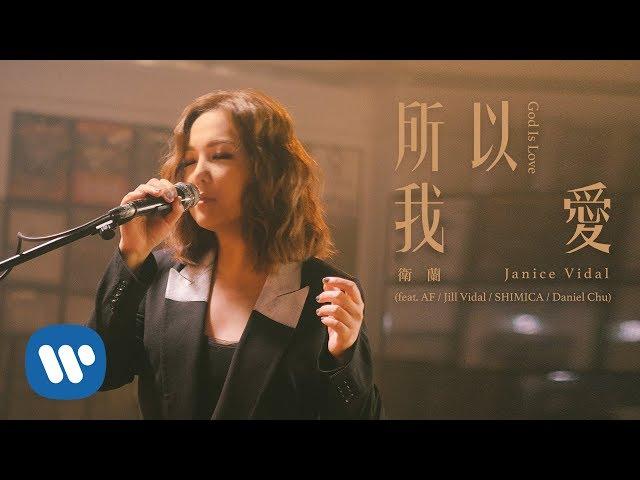 衛蘭 Janice Vidal - 所以我愛 God is Love (Official Music Video)