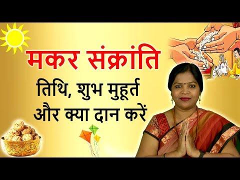 Makar Sankranti 2019 : मकर संक्रांति तिथि, शुभ मुहूर्त और राशिनुसार क्या दान करें