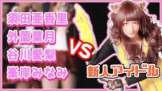#準子チャンネル #総選挙 #AKB48 自称メンヘラアイドル「準子」がYouTuberデビュー決定したよ   目標は「日本武道館でのLIVE開催」と「ヤンジャンの巻頭グラビア」!
