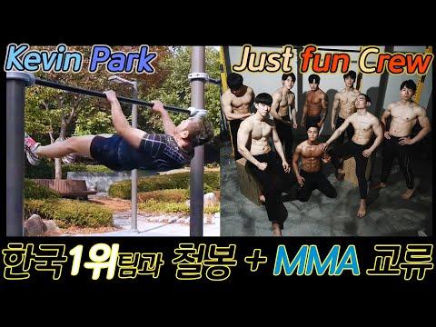 [Kevin Park] 케빈박X 갓바 God of Bar 콜라보! 철봉 맨몸운동에 도전! [한/EN/日]