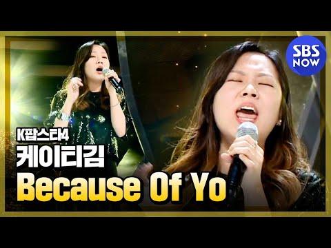 SBS [K팝스타4] - 2위 재대결, 케이티김 'Because Of You'