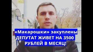 «Макарошки» закуплены: саратовский депутат сел на «министерскую диету»