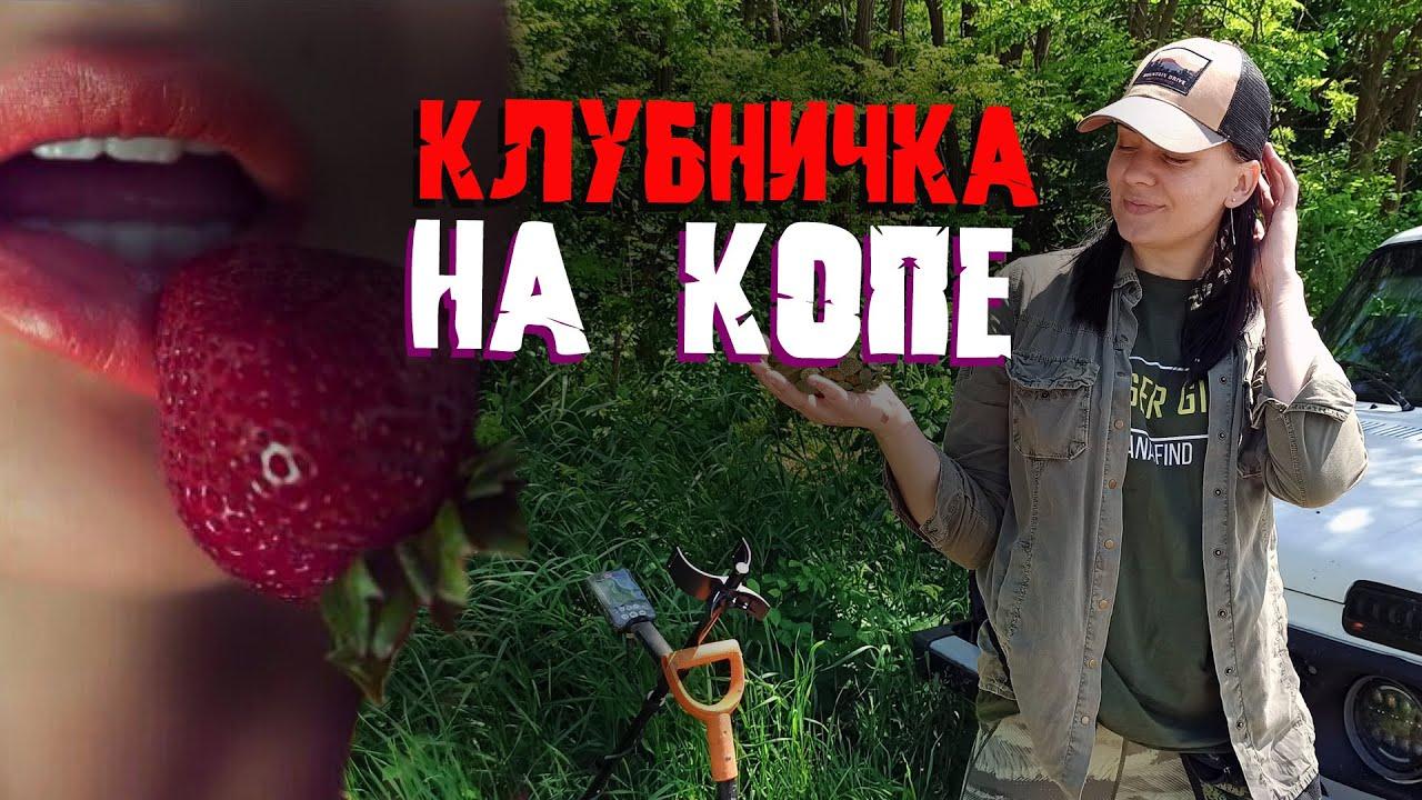 КЛУБНИЧКА на КОПЕ! УДИВИТЕЛЬНАЯ НАХОДКА в поле, где полно соблазнов) Женский коп 2021!