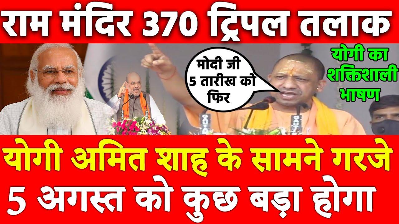 UP election 2022 Yogi Adityanath latest speech in Mirzapur | 5 August Modi Amit Shah,Akhilesh Yadav