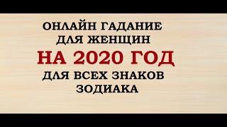 ГАДАНИЕ НА 2020 ГОД ДЛЯ ЖЕНЩИН. Онлайн Таро гадание.