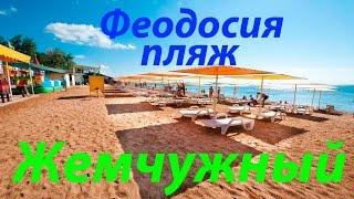 Феодосия пляж Жемчужный(Отдых в Феодосии привлекает к себе своими песчаными пляжами. Самым популярным в городе является пляж Жемчу..., 2016-11-22T05:20:23.000Z)