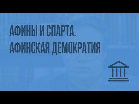 Афины и Спарта. Афинская демократия. Видеоурок по Всеобщей истории 10 класс