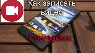 Супер программа  ЗАПИСАТЬ ВИДЕО на Android 2016(Программа для записи видПрограмма для записи видео с экрана для андроид Androidео с экрана для андроид Android., 2016-05-03T09:00:57.000Z)
