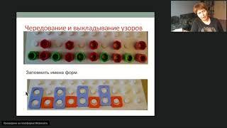 14_4.05.18 Занятия по методике Нумикон