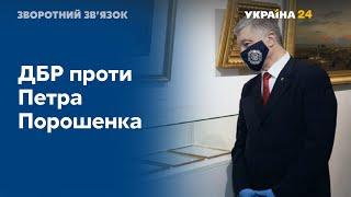 Порошенко, ДБР і музей Гончара // ЗВОРОТНИЙ ЗВ'ЯЗОК