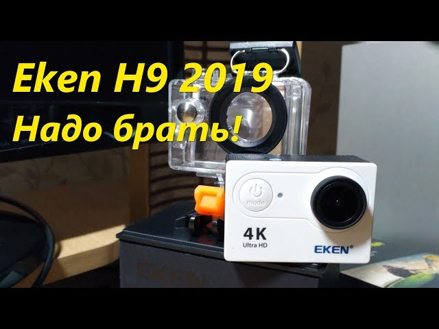 Обзор экшн камеры Eken H9 2019! Почему ее стоит покупать?
