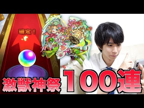 【モンスト】激獣神祭100連!ナイチンゲールを運極に?!
