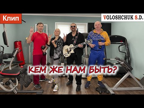 Волощук С.Д. - Кем Же Нам Быть?