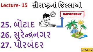 [15] બોટાદ,સુરેન્દ્રનગર, પોરબંદર.#surendranagar city #jillo #porbandar jillo city #gujarat #upsctv