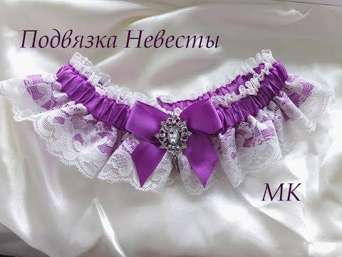 Свадебная подвязка невесты своими руками/подвязка невесты мастер класс