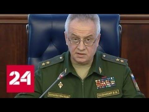 Генштаб России назвал организаторов 'химатаки' в Сирии - Россия 24 - Видео с YouTube на компьютер, мобильный, android, ios