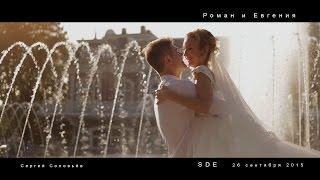 Roman & Evgeniya