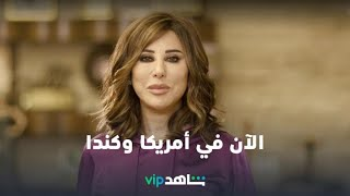 Watch MBC THE VOICE SENIOR with Najwa Karam  exclusively on Shahid VIP - Now
