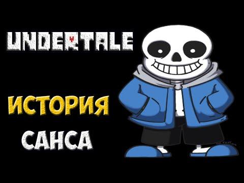 Undertale - История персонажа Sans