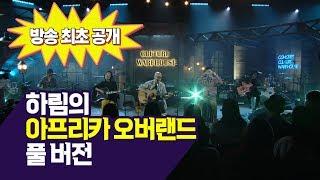 KBS 콘서트 문화창고 63회 아프리카 오버랜드(Afr…