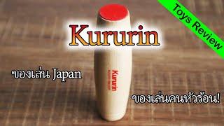 Toy Review | Kururin ของเล่นญี่ปุ่นสร้างคนหัวร้อน