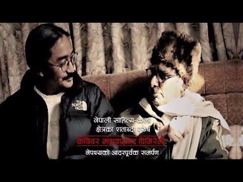 Nepathya - Aina Jhyal