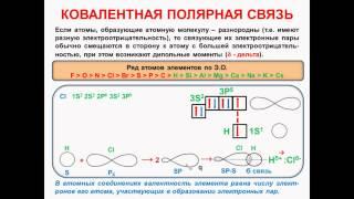 № 29. Неорганическая химия. Тема 4. Химическая связь. Часть 3. Ковалентная полярная связь