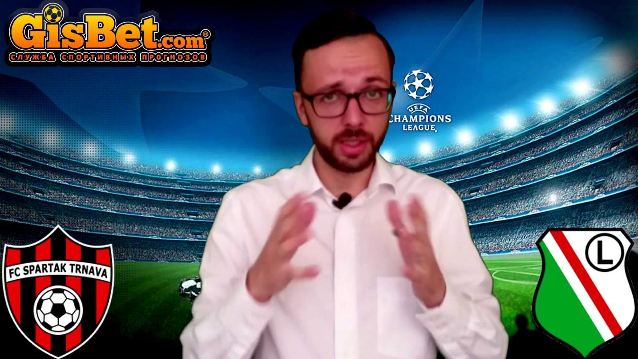 Прогноз на матч Легия - Корк Сити: Легия выиграет с разницей больше одного мяча