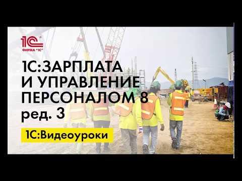 Авансовый платеж по НДФЛ иностранцев на патенте в 1С:ЗУП ред.3