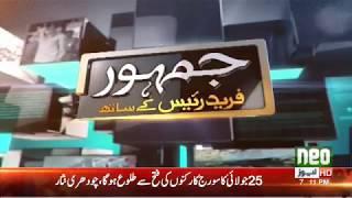 Jamhoor | 18 June 2018 | Neo News HD