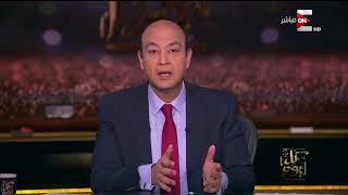 كل يوم - عمرو اديب - الثلاثاء 6 مارس 2018 - الحلقة الكاملة