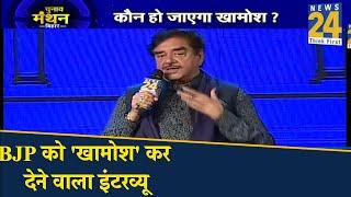 Bihar Manthan- BJP को खामोश कर देने वाला Shatrughan Sinha का Exclusive Interview