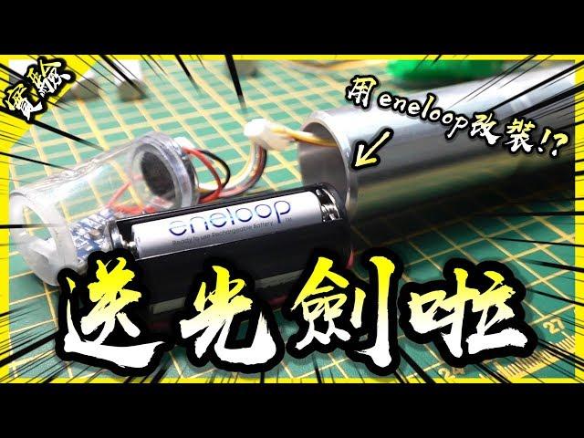 送光劍囉!試著把光劍的核心改造為eneloop充電電池然後抽獎送出去!(Feat.臥雲工作室,eneloop充電電池)【胡思亂搞】