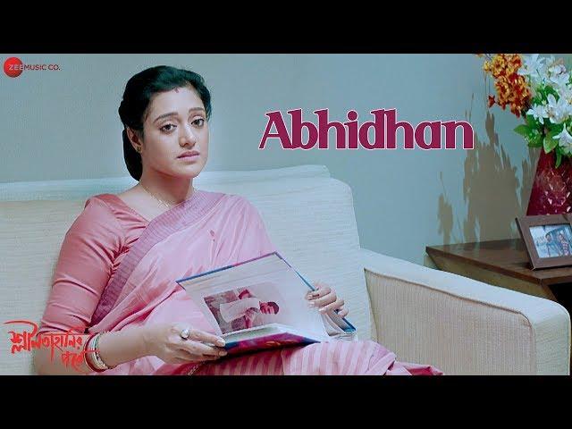 Abhidhan - Video | Shlilotahanir Pore | Bappa Aurindam | Ratnendra Bhaduri | Chandan Mukherjee