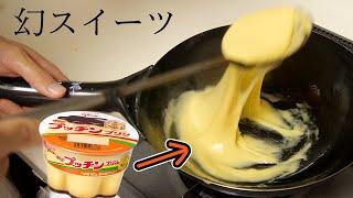 幻のスイーツサンプーチャンをプリンで作るホイ!!【箸皿歯にくっつかない】 PDS