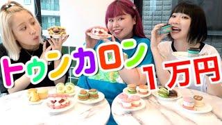 【大食い】大流行中マカロンの進化系「トゥンカロン」1万円分大食いしてみた!!