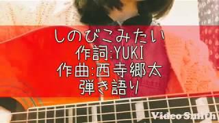 しのびこみたい/YUKI 弾き語り