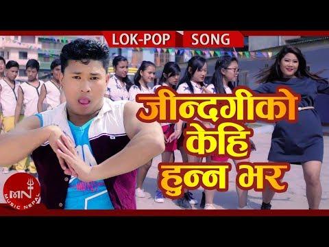 New Lok Pop Song 2074/2018 | Jindagi Ko Kehi Hunna Vara - Raj Kumar Lama Tamang Ft. Dipesh & Rina
