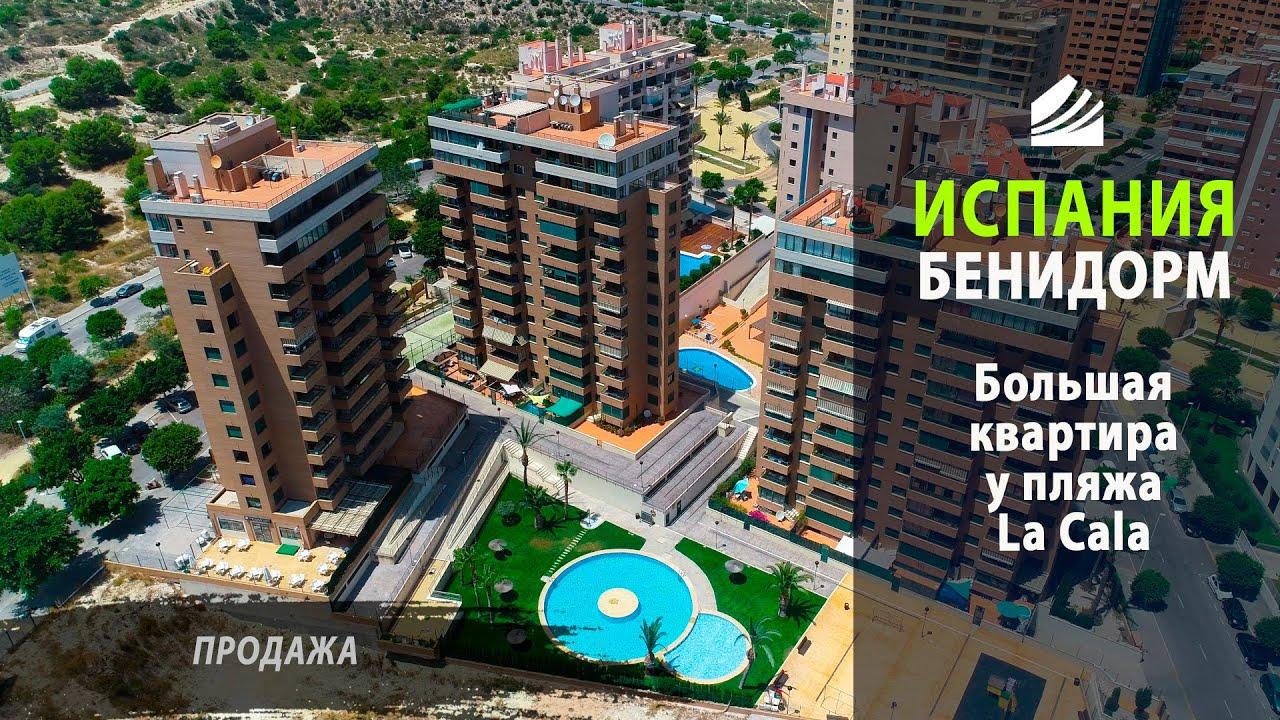Испания. Квартира в комплексе Veremar Бенидорма у пляжа La Cala, продажа. Недвижимость в Испании