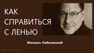 Как справиться с ленью Михаил Лабковский