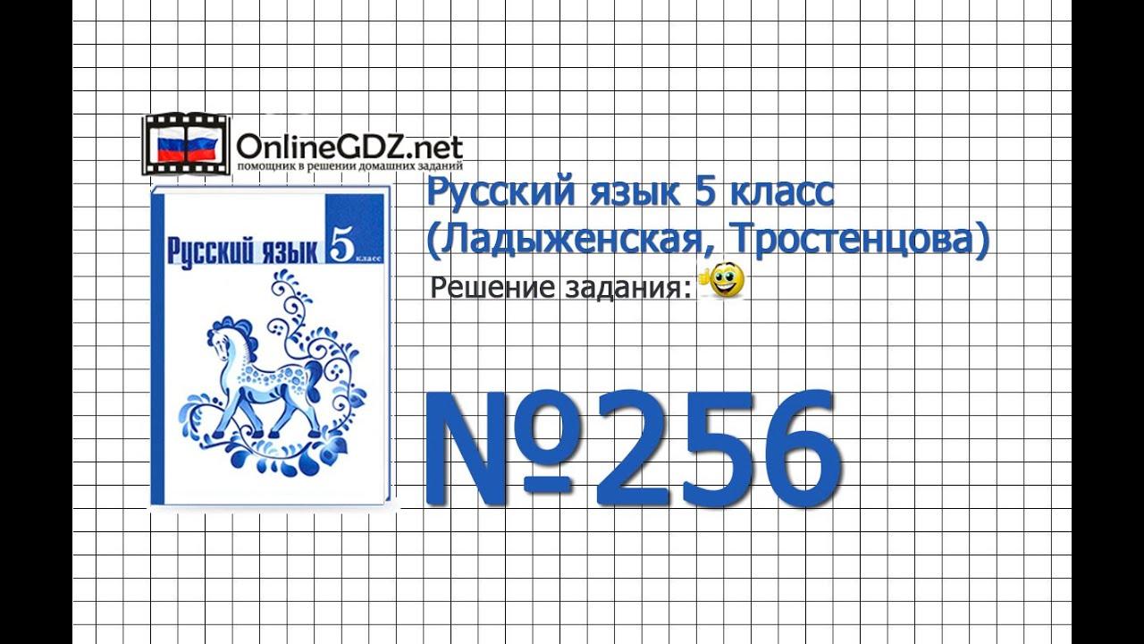 Быстрова русский язык 5 класс гдз не скачать