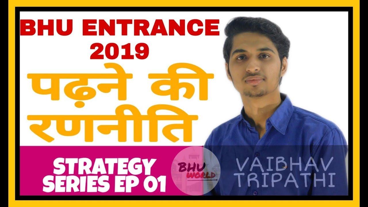 Download BHU ENTRANCE 2019   STRATEGY SERIES   EP 01   VAIBHAV TRIPATHI   BHU WORLD  