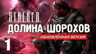 СТАЛКЕР - ДОЛИНА ШОРОХОВ ✸ ОБНОВЛЁННАЯ ВЕРСИЯ ✸ 1 серия